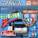 真空引きに。マニホールドゲージ&電動真空ポンプ 60L&フレアリン...