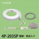 発送可 新品未使用 4m 配管セット エアコンの取り付けに 2分3...