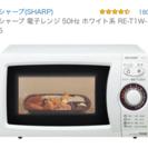 「シャープ 電子レンジ(東日本/50Hz) 20L RE-T1-...