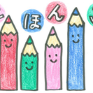 日本語ボランティア募集中!