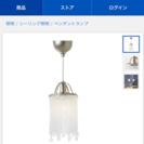 IKEA シャンデリア