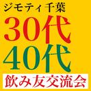 30代・40代限定!飲み友交流会メンバー募集!