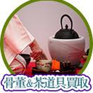 茶碗・鉄瓶・鉄釜・風炉などの茶道具買取いたします!