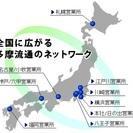 【家電配送】協力会社大募集!☆直収金100%☆一次業者☆