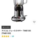 【美品】ジュースミキサー
