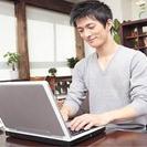 【大量募集!】人材派遣会社での簡単パソコン作業