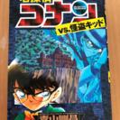 名探偵コナンvs.怪盗キッド 特別編集コミックス