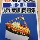 漢字検定 準2級 問題集