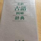 全訳 古語 例解 辞典