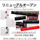 付け爪専門店リニューアルイベント【女性とママの為の癒しイベント】
