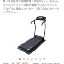 スカイブルー社★新品ランニングマシーン