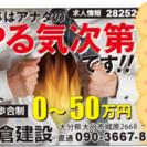 給与はアナタのやる気次第 です!! 完全歩合制0〜50万円