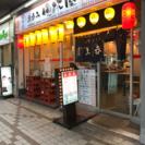 【時給1,200円】学芸大学 居酒屋スタッフ募集!!