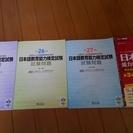 日本語能力検定試験 問題集など