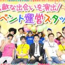 【3時間で最大7000円☆】 婚活イベントスタッフ ディレクター候...