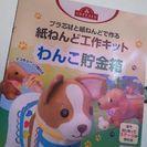 粘土の犬の貯金箱‼。
