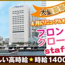 未経験OK!駅チカ!綺麗なホテル(1)フロント(2)クローク
