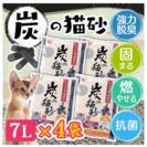炭の猫砂/未使用品