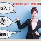 都会で働きたい人集合!!高収入・寮完備・日払いOKのお仕事!