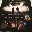【ライブ情報】2月18日、アミカホールにてKAZ&SousuKe ...