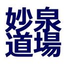 妙泉道場(寺子屋)