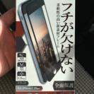 iPhone7用 画面保護