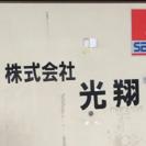 【現場拡張のため、急募‼︎週払いOK】土木・鳶職