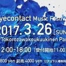 🎶eyecontact ミュージックフェスティバル2017 出店募集🎶