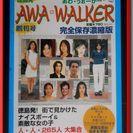 雑誌 あわ・うぉーかー 創刊号 ◆ 96年 秋~冬号