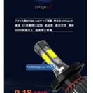 商談中LEDヘッドライトH4