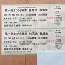 2/4(土)まつうら寄席 桂宮治 独演会 ペアチケット