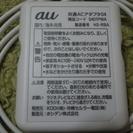 【終了】au 純正 共通ACアダプタ04 スマホ 充電器
