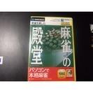 麻雀の殿堂 CDソフト 中古品