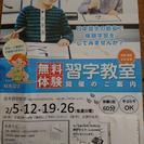 習字 無料体験教室(他地区へ出張も可)