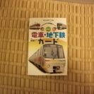 電車・地下鉄カード