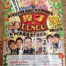 漫才 チケット 2/4 土  13時〜  漫才の殿堂  橋本市産業...