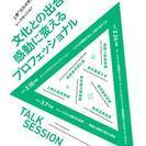 上野「文化の杜」市民大学 「文化との出合いを感動に変えるプロフェッ...