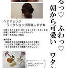 2月19日(日)★プロから教わるヘアアレンジワークショップ開催
