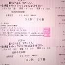 ★2/17(金) ハジ→ ★超ハジバム3。全国ホールツアー2017...