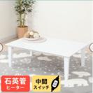 一人暮らしに最適・コタツテーブル