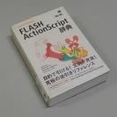 FLASH ActionScript辞典