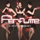 Perfume ダンスメンバー募集(あ〜ちゃん、かしゆか)