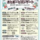 【東広島公演】0歳からの親子で楽しむおとあーとコンサート/ワークショップ