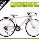 シマノ ロードバイク 未開封未使用