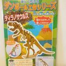 ティラノサウルス★段ボール工作/恐竜