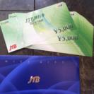 JTB旅行券 10万円分