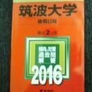筑波大学後期過去問★2016赤本