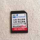 Sii シルカカード レッド DC-A05FR (フランス語カード...