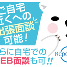 【介護スタッフ募集*デイサービス】 週払いOK☆出張面談対応OK☆