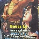 VHS  BRUCE AGAINST  THE  IRON  HA...